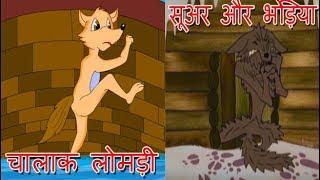 चालाक लोमड़ी | सूअर और भेड़िया | Folk Tales | Kids Stories In Hindi
