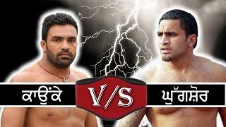 Kaunke V/S Ghugshore Best Match in Nakodar (Jalandhar) By Kabaddi365.com