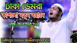 Bangla Waz 2018 Hafizur Rahman Siddiki Waz 2018 New