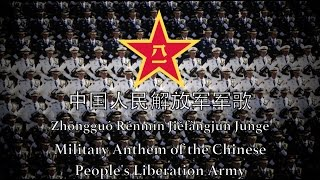Military Anthem of the Chinese People
