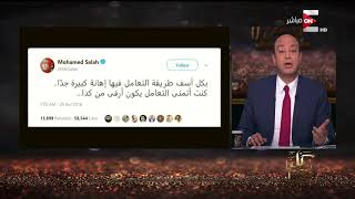 """كل يوم - عمرو أديب  يكشف تفاصيل جديدة  عن أزمة """" محمد صلاح """" و ينفعل بسبب عدم تقدير أتحاد الكرة"""