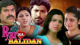 Pyar Ka Balidan Full Movie | 2018 New Released Full Hindi Dubbed Movie | New Hindi Action Movie