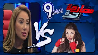 مصارحة حرة | Mosar7a 7orra - أجرأ حلقات البرنامج الإعلامية ريهام سعيد مع الإعلامية منى عبد الوهاب