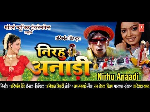 Xxx Mp4 NIRAHU ANADI Full Bhojpuri Movie 3gp Sex
