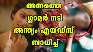 Heart Wrenching Story Famous Actress, Later Died Of Aids | Filmibeat Malayalam