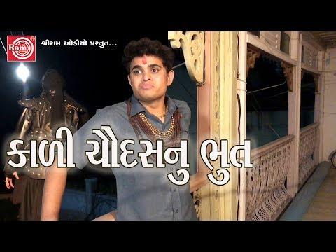Xxx Mp4 કાળી ચૌદસનુ ભુત Jigli Khajur New Gujarati Comedy Video 2018 Ram Audio 3gp Sex