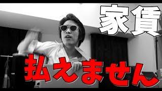 【YoutubersLife】(悲報)ユーチューバーKUN、家賃払えなくなる【KUN】