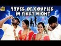 First Night Scenario : Types Of Couples In First Night | Husband Vs Wife | Chennai Memes