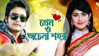 Prem O Ochena Sohor | Bangla Natok | Piya Bipasha | Emon | Anisur Rahman Milon | Mou |