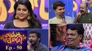 Thakarppan Comedy   EP- 50 - In the memories of Kalabhavan Mani..!   Mazhavil Manorama