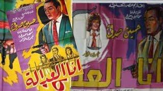 فيلم أنا العدالة   Ana El Adala Movie