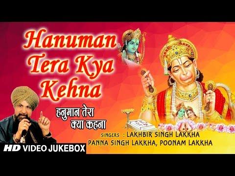 Xxx Mp4 Hanuman Tera Kya Kehna I HD VIDEO JUKE BOX I LAKHBIR SINGH LAKKHA I PANNA LAKKHA I POONAM LAKKHA 3gp Sex
