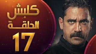 مسلسل كلبش الحلقة 17 السابعة عشر | HD - Kalabsh Ep 17