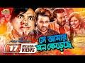 Bangla Movie   Shey Amar Mon Kereche    Full Movie    Shakib Khan   Tinni   Alamgir   Misa Sawdagar