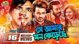 Shey Amar Mon Kereche | Full Movie | Shakib Khan | Tinni