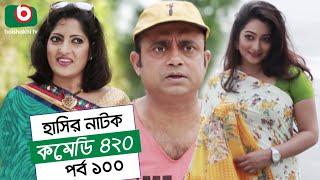 Dom Fatano Hashir Natok | Comedy 420 EP - 100 | Mir Sabbir, Ahona, Siddik, Chitrolekha Guho, Alvi