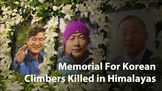 Joint memorial held in Seoul for 5 climbers killed on Himalayan expedition
