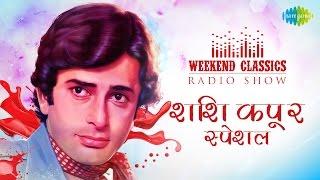 Weekend Classic Radio Show | Shashi Kapoor Special | Likhe Jo Khat Tujhe | Ni Sultana Re