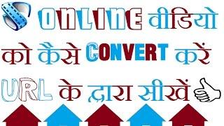 How To Online Video Converter Through URL