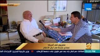 """الدكتور """"ياسين العيوطي"""" خبير في منظمة الأمم المتحدة يحكي قصة 65 سنة كفاح في أمريكا"""