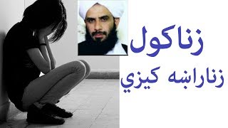 maulana mohammad yasin fahim pashto bayan