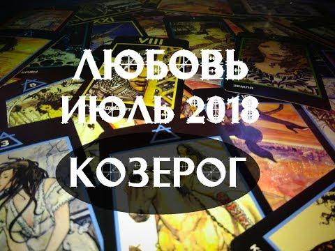 Козерог. Любовный таро гороскоп на июль 2018 г.