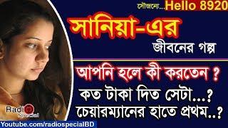 Sania - Jiboner Golpo - Hello 8920 - SANIA Educational Story by Radio Special