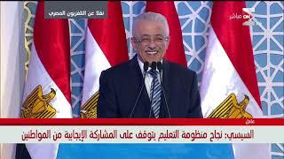كلمة الرئيس السيسي على مجهودات وزارة التعليم لتطوير منظومة التعليم الجديدة