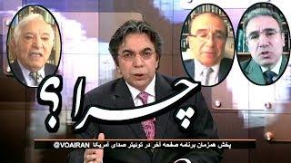 صداى آمريکا « دکتر حسن منصور ـ حسن داعى ـ منشه امير » ـ ايران و آمريکا ؛