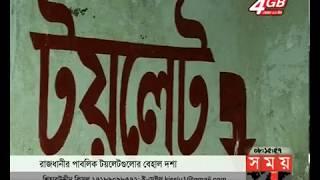 Public Toilet crisis in Bangladesh