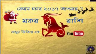 Makar Rashi 2017| Capricorn Horoscope 2017 | মকর রাশি ২০১৭