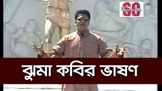 Bangla Comedy - Jhuma Kobir Bhashon | ঝুমা কবির ভাষণ | Vadaima Exclusive | SCP