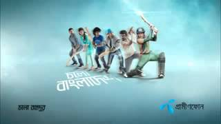 Cholo Bangladesh by Habib Wahid, Grameenphone&39;s Theme Song for ICC Cricket World Cup 2015   YouTu
