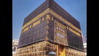 شاهد الدليل على ان مكة مركز{وسط} الارض-وماااسر وراء هدا الاعجاز