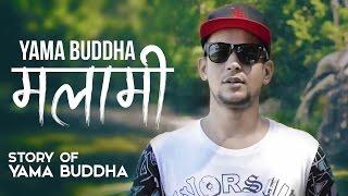 Yama Buddha - मलामी ( MALAMI ) | आफ्नै मुत्युको कहानी आफ्नै गीतमा |