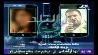 حصري لـ صدى البلد مكالمة أسامة محمد مرسى نجل المعزول مع إحدى الإعلاميات