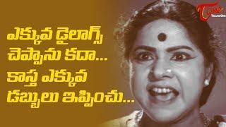 Suryakantham Satires In Srimanthudu Sets | #FilmGossips