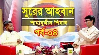 সুরের আহবান পর্ব-০৪ | Shurer Ahoban Live | Ep 4 | Shahabuddin Shihab | Bangla Islamic Song
