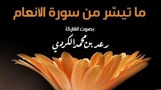 ما تيسر من سورة الأنعام بصوت رعد بن محمد الكردي