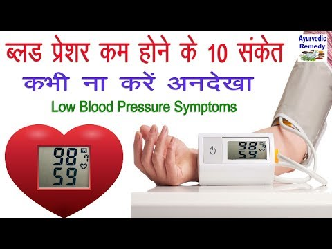Xxx Mp4 ब्लड प्रेशर कम होने के लक्षण Low Blood Pressure Symptoms Hypotension Blood Pressure Hindi 3gp Sex