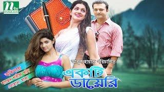 Bangla Telefilm Ekti Diary (একটি ডায়েরি) | Sohana Saba, Shahed, Abul Hayat