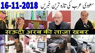 Saudi Arabia Latest News Today Urdu Hindi | 16-11-2018 | Saudi King Salman | Muhammad bin Slaman