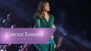 Carole Samaha Love Concert -Misr Opera House 2017 / حفل كارول سماحة دار الأوبرا جامعة مصر ٢٠١٧ كامل