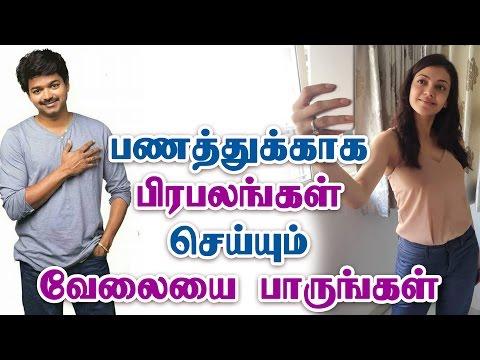 பணத்துக்காக பிரபலங்கள் செய்யும் வேலை - Tamil Actors Business