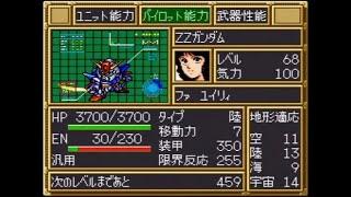 第3次スーパーロボット大戦 sfc 第38話ムーンライト