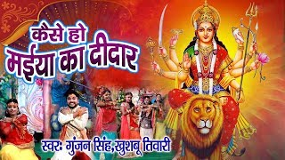 देवी मैया का हिट भजन - कैसे हो मईया का दीदार - गुंजन सिंह - जय जय माँ #माता रानी हिट