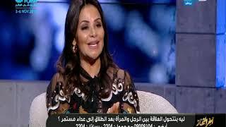 أخر النهار| حنان البهي :  الست و الراجل ضحايا الإنفاصل مش بس الأطفال
