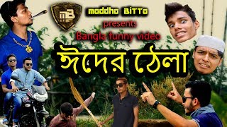 Bangla New Eid Funny Video | Eid Special | New Video 2017 | Moddhobitto