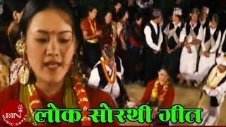 Nachari 1 Lok Sorathi Geet Dashain Tihar  Bhaili Song 7