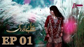 Piya Be Dardi - Episode 01 | A Plus